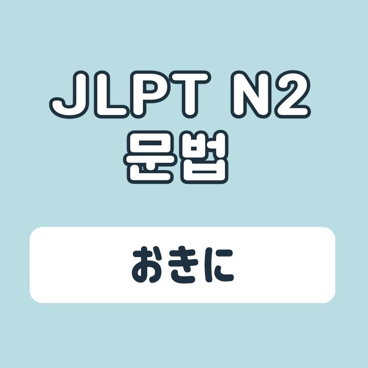 日本語文法 おきに